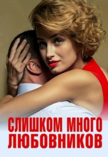 Слишком много любовников (2019)