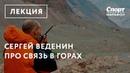 Сергей Веденин про связь в горах