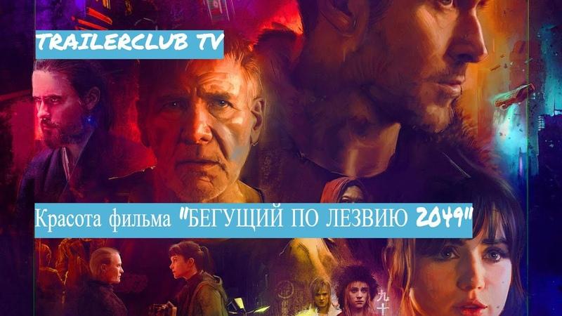 Эстетика и красота фильма Бегущий по лезвию 2049