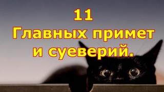 11 Главных русских примет и суеверий.