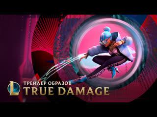 Дебют True Damage в 2019 г. | Официальный трейлер образов League of  Legends