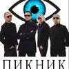 Концерт группы Пикник в г. Липецк