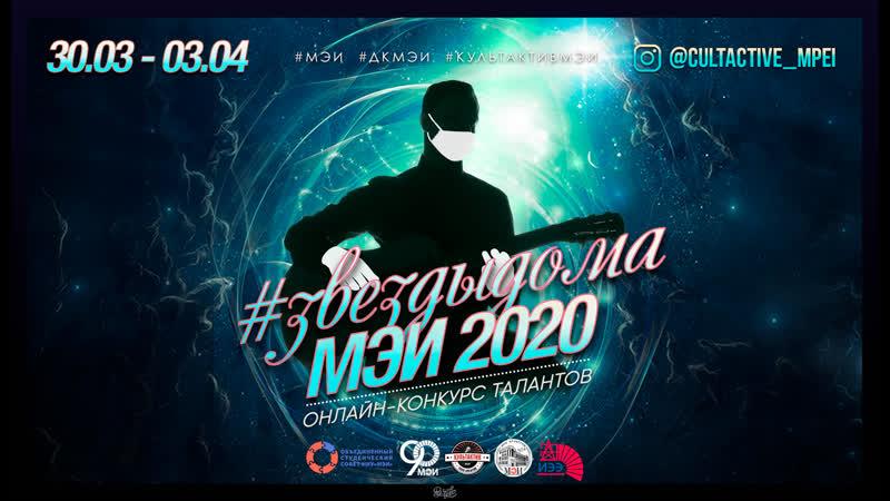 Звездадома МЭИ 2020 Тиана Рекордс