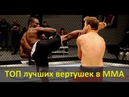 🛑ТОП-7 Нокаутов UFC с вертушки | MMA | Knockouts | Highlights | Wheel kick