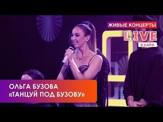 Ольга Бузова — Танцуй под Бузову // LIVE в КАЙФ на МУЗ-ТВ