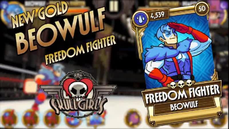 Беовульф Freedom Fighter