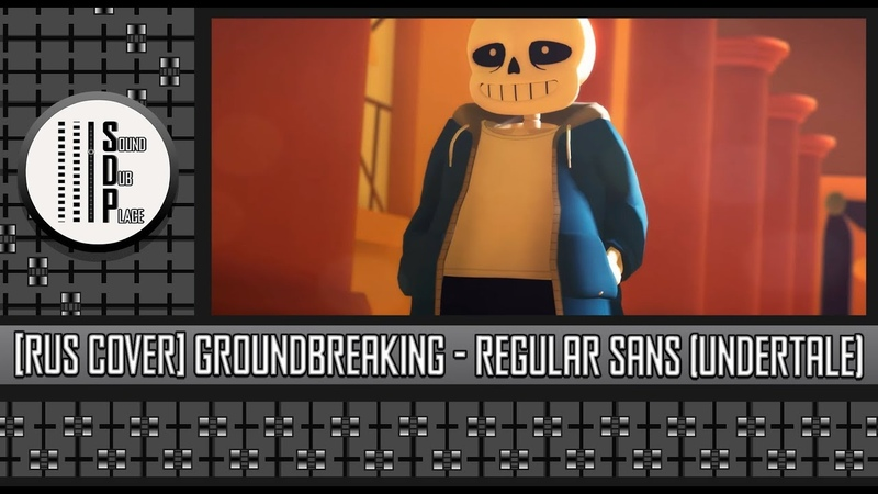 [RUS COVER] Groundbreaking - Regular Sans | Версия Пацифиста (UNDERTALE)