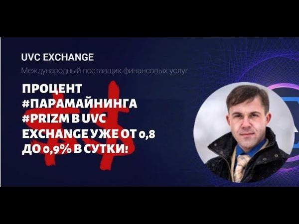 ПРОЦЕНТ ПАРАМАЙНИНГА PRIZM В UVC EXCHANGE УЖЕ ОТ 0,8 ДО 0,9% В СУТКИ!