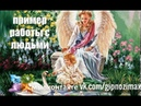 пример работы с людьми или спасение еще одной души и совместная работа с ангелами