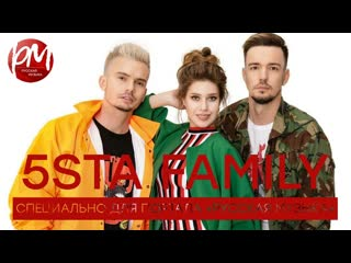 5sta family для паблика «русская музыка»
