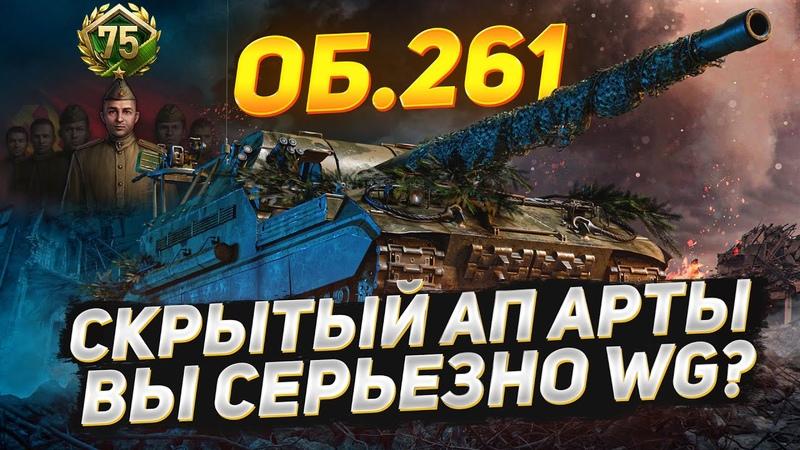 СКРЫТЫЙ АП Арты - 19 Секунд КД у Об.261