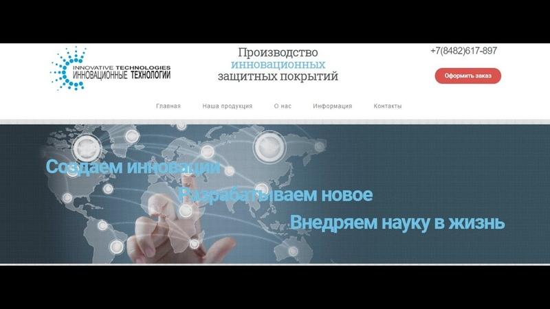 Аудит сайта Инновационные технологии г Тольятти