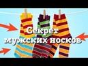 Правильный мужчина Организация хранения мужских носков Как приучить мужчину к аккуратности