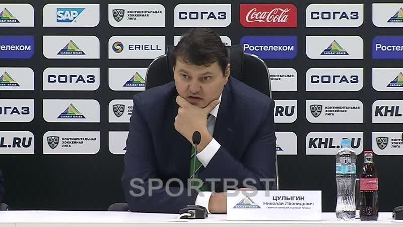 Почему журналисты долгого не могли войти в раздевалку «Салавата Юлаева» после матча?