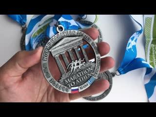World marathon series: greece, marathon to athens