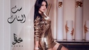 Haifa Wehbe Set El Banat Official Lyric Video هيفاء وهبي ست البنات