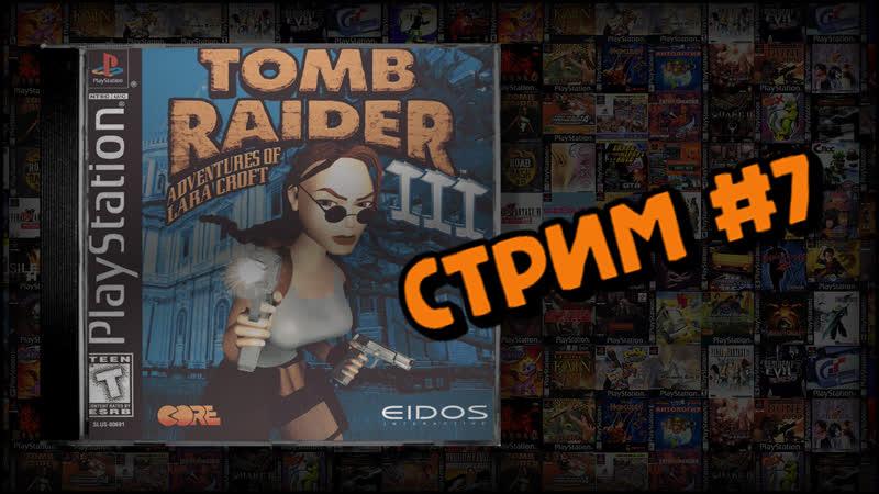 PS1 Tomb Raider III Adventures of Lara Croft