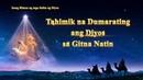 Tagalog Christian Song Tahimik na Dumarating ang Diyos sa Gitna Natin