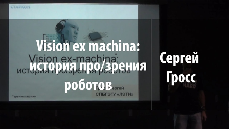 Vision ex machina: история про/зрения роботов | Сергей Гросс | Лекториум