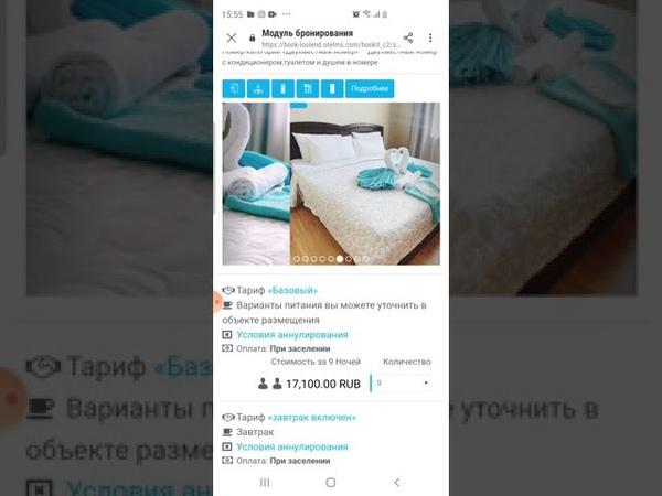 Отдых в Сочи Лооленд по акции РАННЕЕ БРОНИРОВАНИЕ