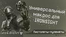 Универсальный макрос на пистолеты пулемёты для Айронсайд No Recoil for IRONSIGHT 2 3
