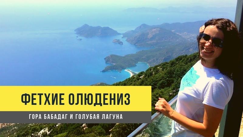 Фетхие Олюдениз Турция 2019 Подъем на гору Бабадаг пляж Голубая лагуна Oludeniz Fethiye