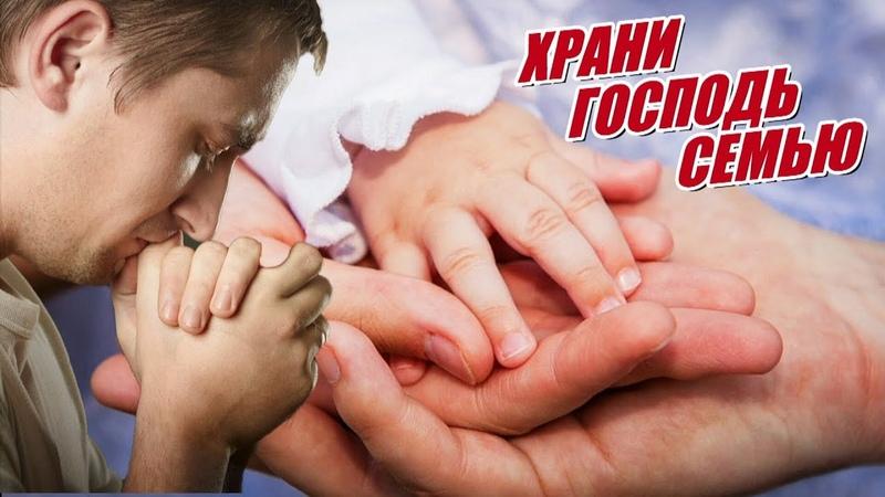 ПЕСНЯ ЦЕПЛЯЕТ ЗА ДУШУ! ПОСЛУШАЙТЕ! Храни господь семью!