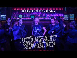 Наталия Иванова - Всё будет хорошо (feat. Варчун)