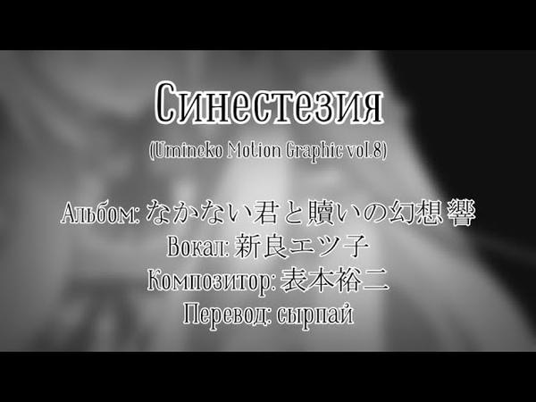 Synesthesia Синестезия Umineko no Naki Koro ni rus sub