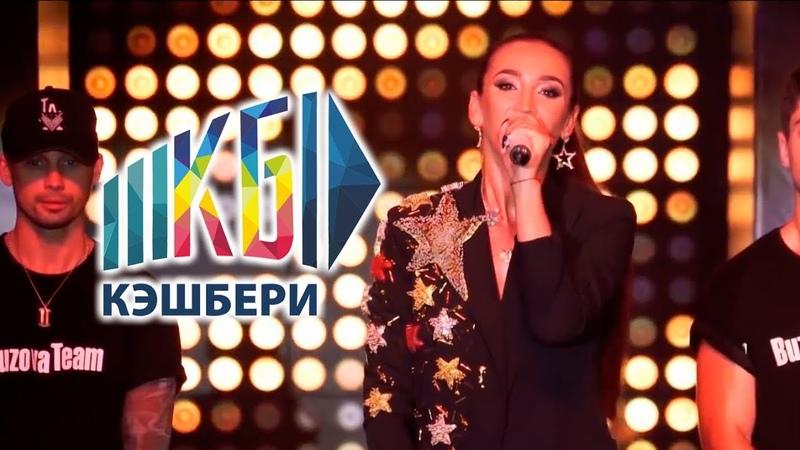 Главное событие 2018 Кэшбери Сashbery Бузова Басков