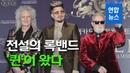 퀸이 왔다…공항서 어린 팬 함성에 깜짝…K팝 세계 정복 축하 / 연합뉴스 (Yonhapnews)
