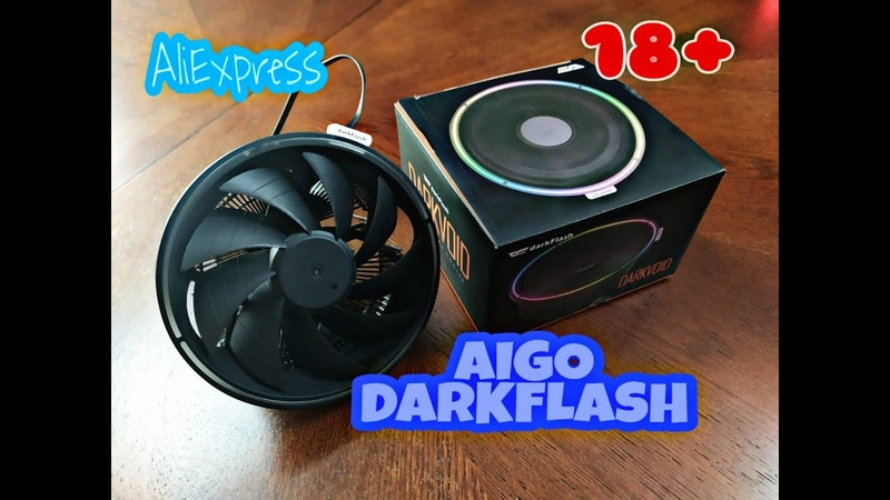 Кулер для процессора Aigo Darkflash. Кинули на 800 рублей. 18