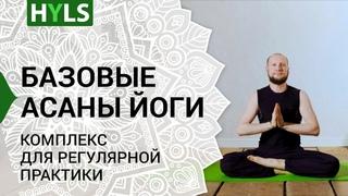 Асаны йоги. Базовый комплекс