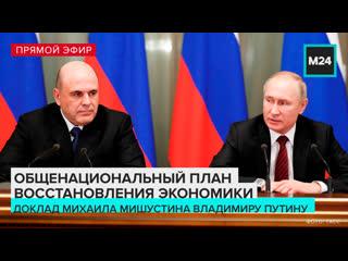 Мишустин представляет Путину план восстановления экономики