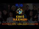 Кино АLive 1462 C o d e G e a s s F u k k a t s u n h=19 MaximuM