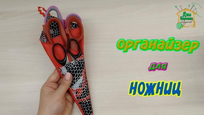 Сшить органайзер для ножниц подробный МК от SvG