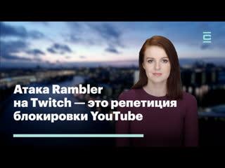 Атака rambler на twitch — это репетиция блокирои youtube