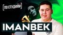 Imanbek - Что с ним после Грэмми О хейтерах, деньгах и успехе SAINt JHN - Roses Remix ПО СТУДИЯМ