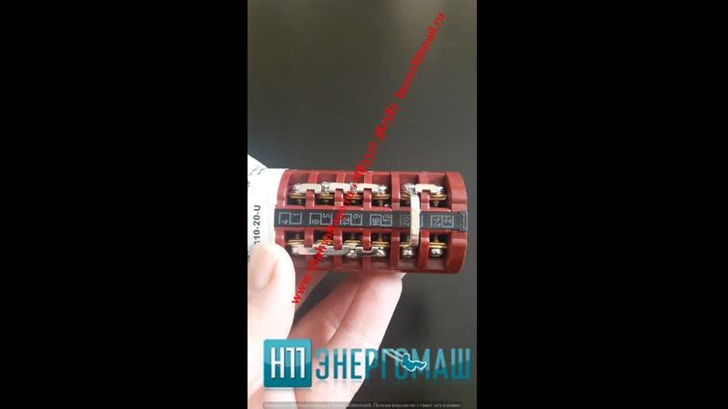 Кулачковый переключатель 4G 4G10 20 U Апатор KEAZ Apator кэаз 4G10 купить цена стоимость поставщик 3