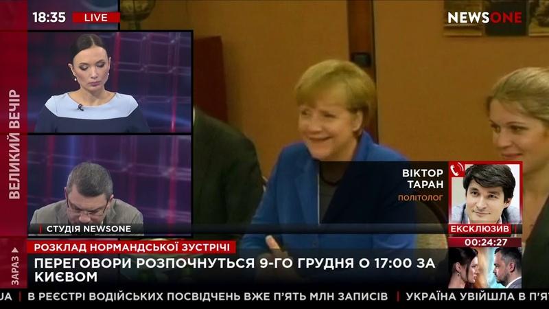 Все уже давно решено на Нормандской встрече Украину поставят перед фактом Таран 06 12 19