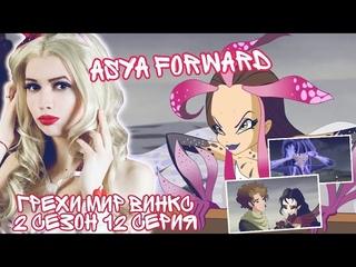 Грехи Мир Винкс 2 сезон 12 серия - Предатели исчезают | Asya Forward | World Of Winx | Onyrix