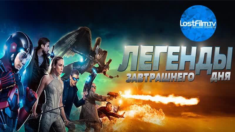 Легенды завтрашнего дня (5 сезон) 720p LostFilm