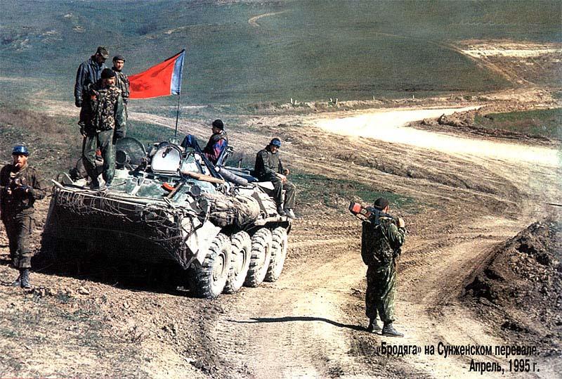 «Бродяга» на Сунженском перевале. Апрель, 1995 г.