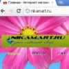 NIKAMART | Товары из Финляндии | Финские товары