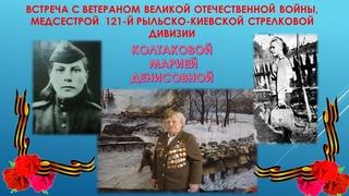 Обращение Ветерана Великой Отечественной войны Колтаковой Марии Денисовны