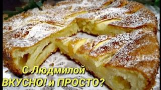 "Пирог с яблоками ""Простейший"" (на заливном творожном тесте). Pie with apples on jellied curd dough."