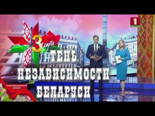 Тень независимости Беларуси