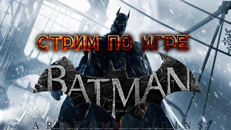 Cтрим по игре Batman Arkham Origins ► Бэтси на тропе справедливости ► 2