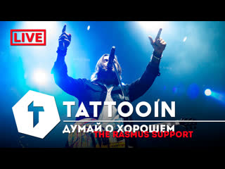TattooIN - Думаи о Хорошем (The Rasmus support)