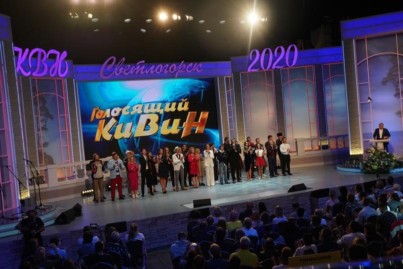 ❗ По результатам генпрогона Гала-концерт фестиваля «Голосящий КиВиН 2020» покину...